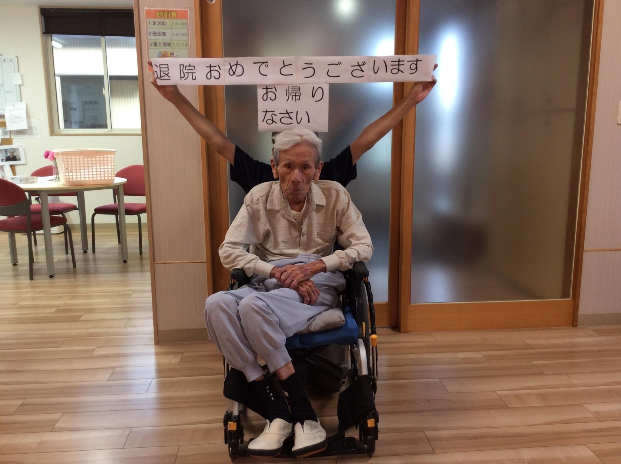 退院 おめでとう ござい ます